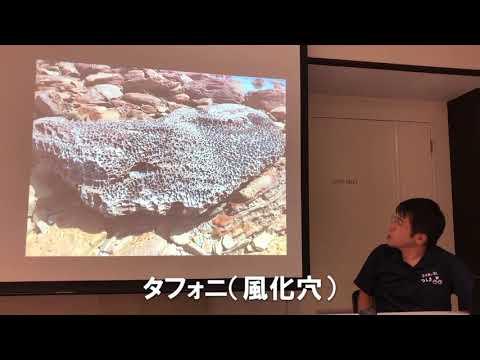 対馬楽講座・第3回(その2)「対馬の岩石と地質」