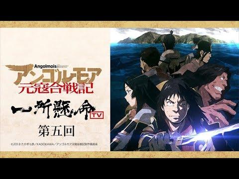 第五回「アンゴルモア元寇合戦記~一所懸命TV~」 TVアニメ2018年7月より放送開始!