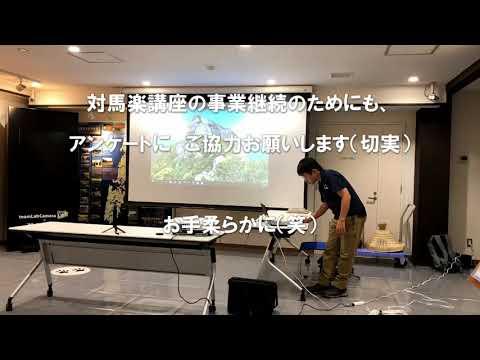 対馬楽講座・第2回(その3・おまけ映像)