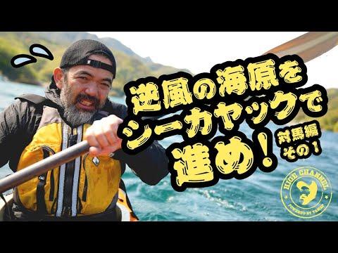 【ひげ隊長、離島へゆく】逆風の海原をシーカヤックで進め!【対馬編#1】