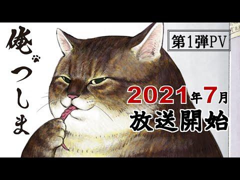 TVアニメ「俺、つしま」第1弾PV|2021年7月放送開始!