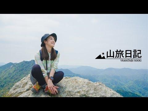 離島対馬の霊峰「白嶽」で、360度広がる紺碧の海を眺める絶景登山動画【山旅日記Vol.12】