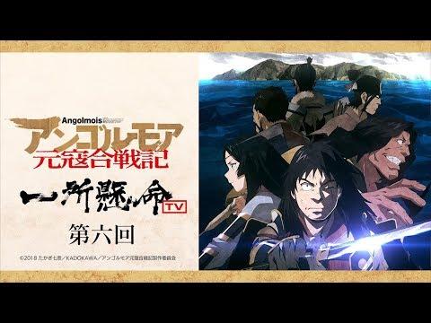 第六回「アンゴルモア元寇合戦記~一所懸命TV~」 TVアニメ2018年7月より放送開始!