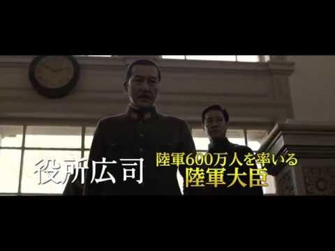 日本のいちばん長い日 予告篇95秒