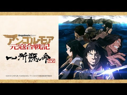第一回「アンゴルモア元寇合戦記~一所懸命TV~」 TVアニメ2018年7月より放送開始!