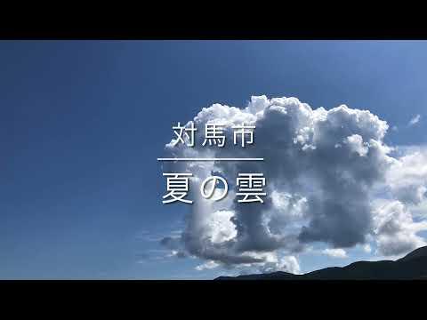 夏の雲(長崎県対馬市)