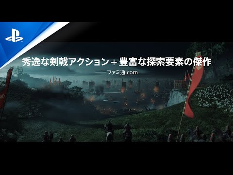 『Ghost of Tsushima』 絶賛の声トレーラー