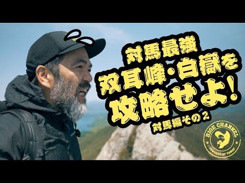 【お手軽×スリル】本州の山じゃ見られない、対馬最強の双耳峰・白嶽を攻略せよ!【対馬編#2】