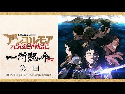 第三回「アンゴルモア元寇合戦記~一所懸命TV~」 TVアニメ2018年7月より放送開始!