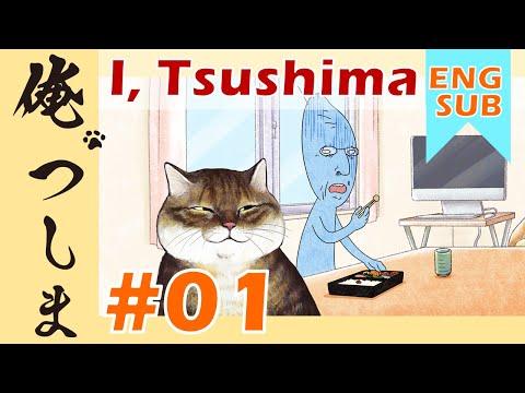 TVアニメ「俺、つしま」第1話【公式アニメ】