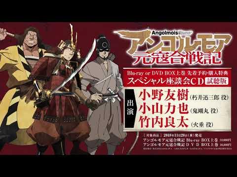 アンゴルモア元寇合戦記 Blu-ray&DVD BOX スペシャル座談会CD視聴動画