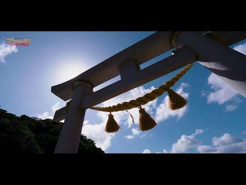 「アンゴルモア元寇合戦記」を訪ねて第十話予告 TVアニメ2018年7月より放送開始!