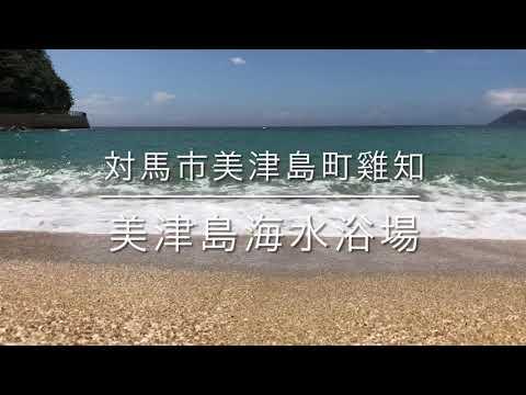 美津島海水浴場(長崎県対馬市美津島町雞知)