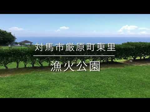 漁火公園(長崎県対馬市厳原町東里)