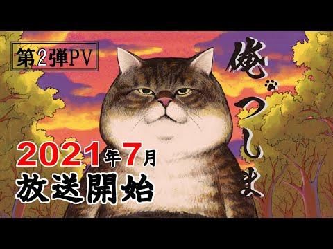 TVアニメ「俺、つしま」第2弾PV|2021年7月放送開始!