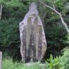 松村安五郎の碑