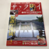 対馬が掲載された雑誌・専門誌・テレビ・ゲームの紹介について