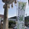 茅の輪くぐり(八幡宮神社)