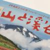 ジョン・ミューアと「山と溪谷」8月号(御岳・平岳)について