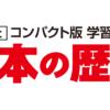 集英社コンパクト版『学習まんが 日本の歴史』2021年6月15日(火)発売! どこでも
