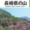 分県登山ガイド 41 長崎県の山 | 山と溪谷社