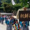 善隣友好の道   NPO法人朝鮮通信使縁地連連絡協議会
