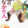 城のなかの人 星 新一:文庫 | KADOKAWA