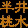 半井桃水館ウェブサイト | 対馬と自然と樋口一葉 | 나카라이 도스이 관