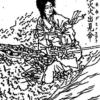 山幸彦と海幸彦 - Wikipedia