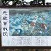 Ghost of Tsushima(ゴーストオブツシマ)、宗助国公の像について | エヌの世界ブログ