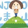 しま山100選