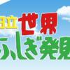 バックナンバー TBSテレビ:『日立 世界ふしぎ発見!』