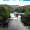 GSJ 地質ニュース Vol.6 No.4|出版物とサービス|産総研 地質調査総合センター / Geo