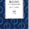 ヤマケイ新書 日本の山を数えてみた データで読み解く山の秘密 | 山と溪谷社