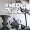 「対馬歴史観光ガイドブック」の配布について | (一社)対馬観光物産協会ブログ