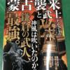 Ghost of Tsushima(ゴーストオブツシマ)、冥人奇譚と創作・伝承・史実について | エ